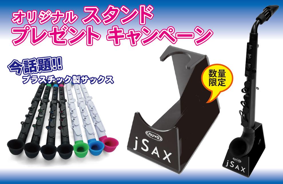 jSAX スタンドキャンぺーン