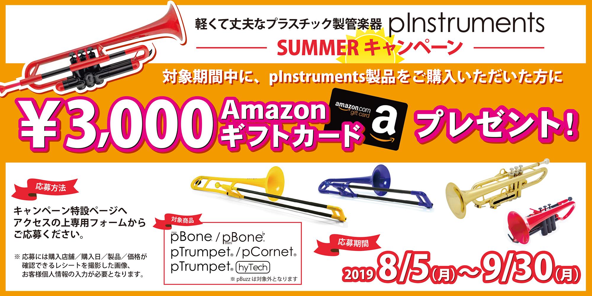 pInstruments 夏キャンペーン 3,000円 Amazon ギフトカードプレゼント!